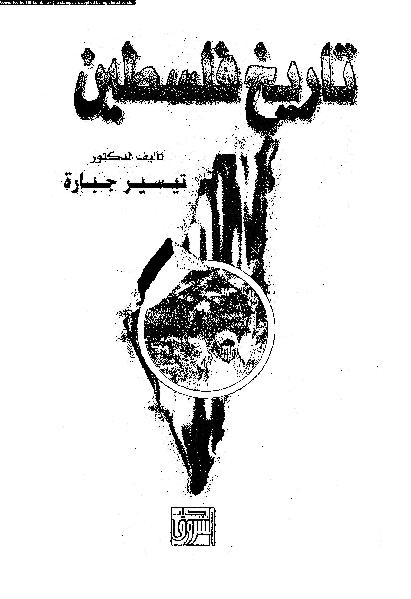 19ad8 pages2bde2btarekh flsten jba ar ptiff - تاريخ فلسطين pdf - تيسير جبارة