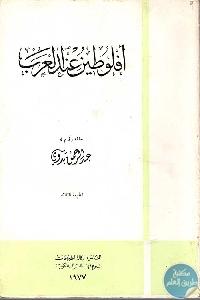 20550 - ّتحميل كتاب أفلوطين عند العرب pdf لـ عبد الرحمن بدوي