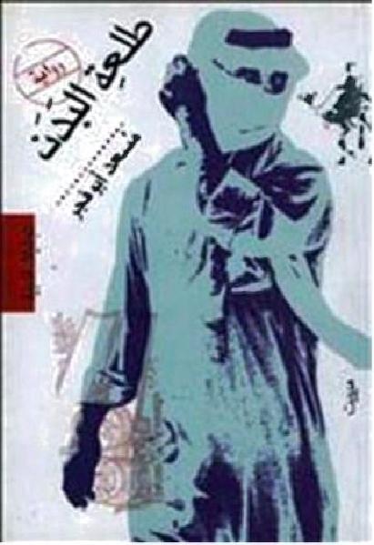 24db4 book1 14175 0000 - تحميل كتاب طلعة البدن-رواية pdf لـ مسعد أبوفجر