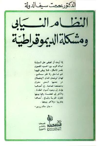 24f14 b4a0146 0000 - تحميل كتاب النظام النيابي ومشكلة الديموقراطية pdf لـ الدكتور عصمت سيف الدولة