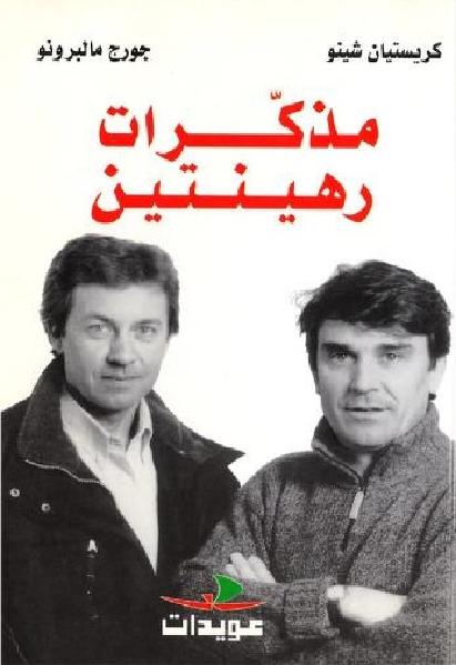 24f91 b4a0072 0000 - تحميل كتاب مذكرات رهينتين pdf لـ كريستيان شينو وجورج مالبرونو