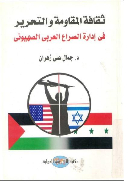25144 capture 3 - ثقافة المقاومة والتحرير في إدارة الصراع العربي الصهيوني pdf _ د. جمال علي زهران