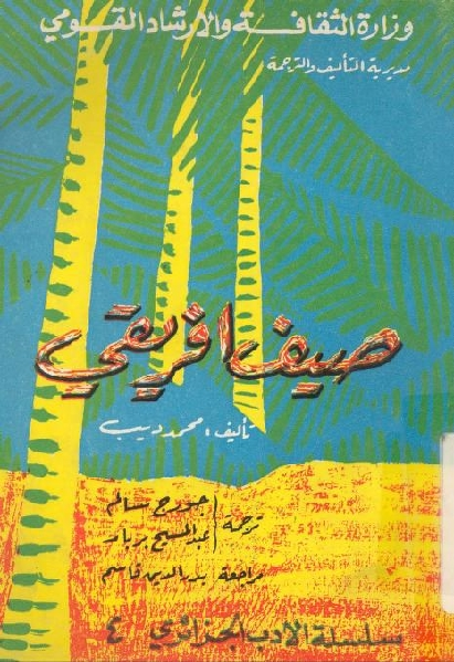 2696d book1 10469 0000 - صيف إفريقي - رواية pdf _ محمد ديب