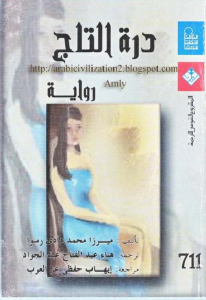 2a5e3 book1 10308 0000 - درة التاج - رواية pdf _ ميرزا هادي رسوا