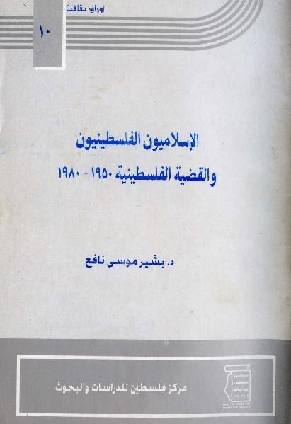 2e0e3 b4a0007 0000 - تحميل كتاب الإسلاميون الفلسطينيون والقضية الفلسطينية 1950-1980 pdf لـ د.بشير موسى نافع