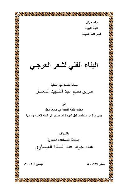 2eaf4 b4a0008 0000 - تحميل كتاب البناء الفني لشعر العرجي pdf لـ سرى سليم عبد الشهيد المعمار