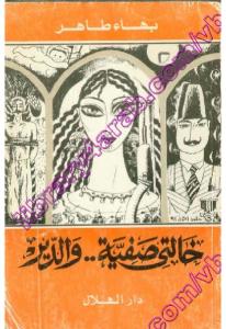 30298 book1 11708 0000 - خالتي ضفية .. والدير - رواية pdf _ بهاء طاهر