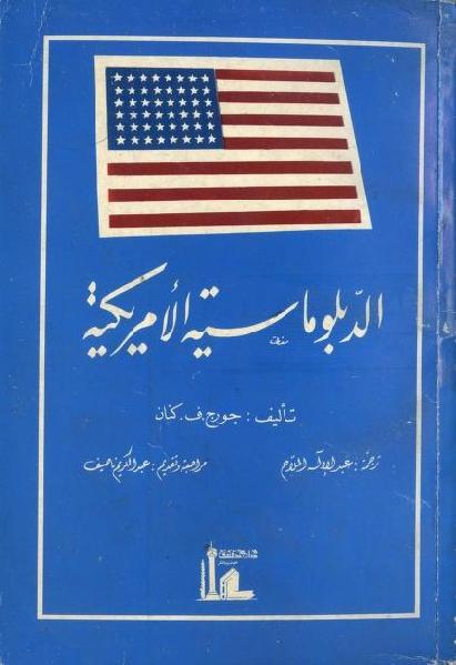 326f7 b4a0027 0000 - الدبلوماسية الأمريكية pdf - جورج.ف.كنان