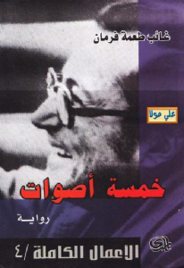 348e6 book1 10345 0000 - خمسة أصوات - رواية pdf _ غائب طعمة فرمان