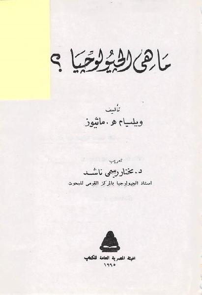 34afa jojo 0002 - تحميل كتاب ماهي الجيولوجيا ؟ pdf لـ ويليام هـ. ماثيوز