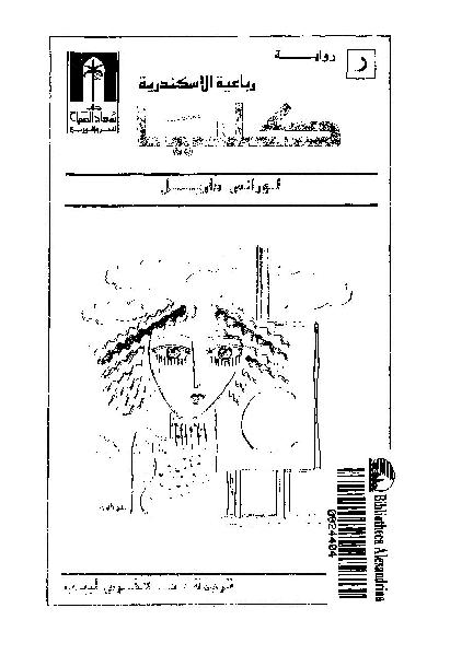 35abc book1 7673 0000 - كليا-رواية pdf - لورانس داريل