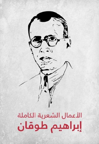 38f1b brahim toqan 0000 - الأعمال الشعرية الكاملة إبراهيم طوقان pdf
