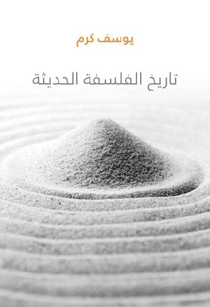 39c07 tarikh flsfahaditha 0000 - تحميل كتاب تاريخ الفلسفة الحديثة pdf لـ يوسف كرم