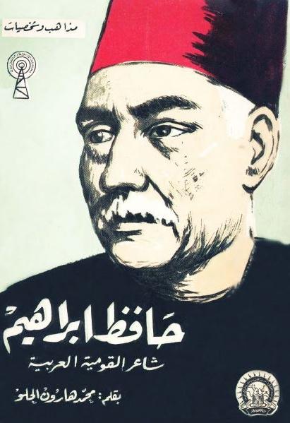 409a2 capture6 - تحميل كتاب حافظ إبراهيم شاعر القومية العربية pdf لـ محمد هارون الحلو
