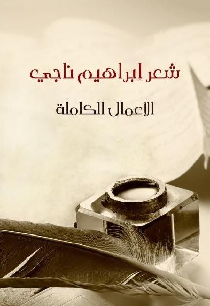 41bc5 ibrahim naji 0000 - شعر إبراهيم ناجي (الأعمال الكاملة)pdf