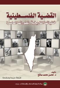 45d65 000 - القضية الفلسطينية خلفياتها التاريخية وتطوراتها المعاصرة pdf _ محسن محمد صالح