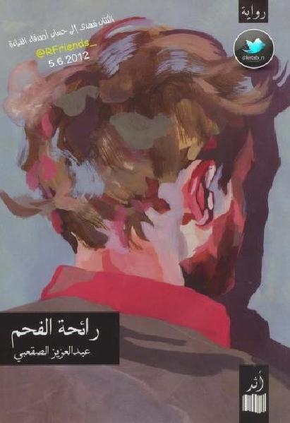 4b091 book1 14972 0000 - رائحة الفحم -رواية pdf - عبد العزيز الصقعبي