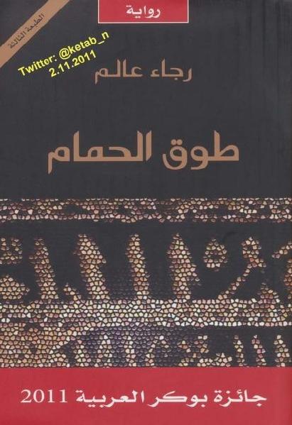 4b4d1 book1 12672 0000 - تحميل كتاب طوق الحمام - رواية  pdf لـ رجاء عالم