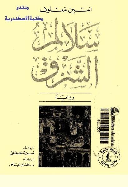 50403 book1 11604 0000 - سلالم الشرق -رواية pdf _ أمين معلوف