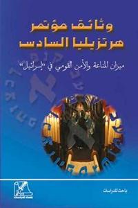 53b50 0011543 300 - تحميل كتاب ميزان المناعة والأمن القومي في إسرائيل pdf