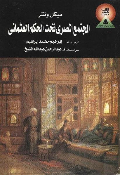 5ca3e 0128 - تحميل كتاب المجتمع المصري تحت الحكم العثماني pdf لـ ميكل ونتر