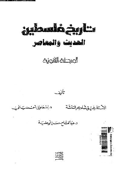 5e405 pages2bde2btarekh flsten alhdeth w alm aln ar ptiff - تاريخ فلسطين الحديث والمعاصر pdf _ مجموعة مؤلفين