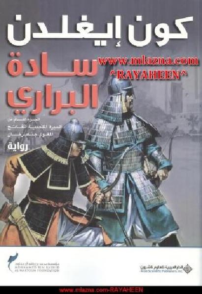 5f29c book1 7030 0000 - سادة البراري -رواية pdf - كون إيغلدن