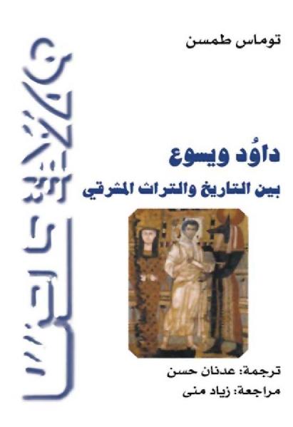 607fe dawood yasoo3 0000 - داود ويسوع بين التاريخ والتراث المشرقي pdf - توماس طمسن