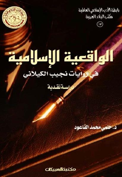 631c2 0130 - تحميل كتاب الواقعية الإسلامية في روايات نجيب الكيلاني pdf لـ د.حلمي محمد القاعود