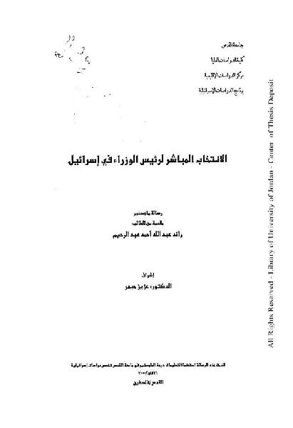 68e9d intkhab 0000 - تحميل كتاب الانتخاب المباشر لرئيس الوزراء في إسرائيل pdf لـ رائد عبد الله أحمد عبد الرحيم