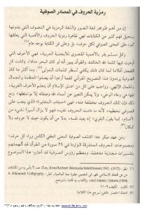 75694 pages2bde2bd8b1d985d8b2d98ad8a92bd8a7d984d8add8b1d988d9812bd981d98a2bd8a7d984d985d8b5d8a7d8afd8b12bd8a7d984d8b5d988d981d98ad8a92bd8 - تحميل كتاب رمزية الحروف في المصادر الصوفية pdf لـ آنا ماري شيمل
