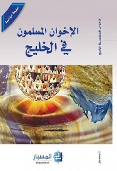 75960 ikhwan khaleej 0000 - تحميل كتاب الإخوان المسلمون في الخليج pdf لـ مجموعة باحثين