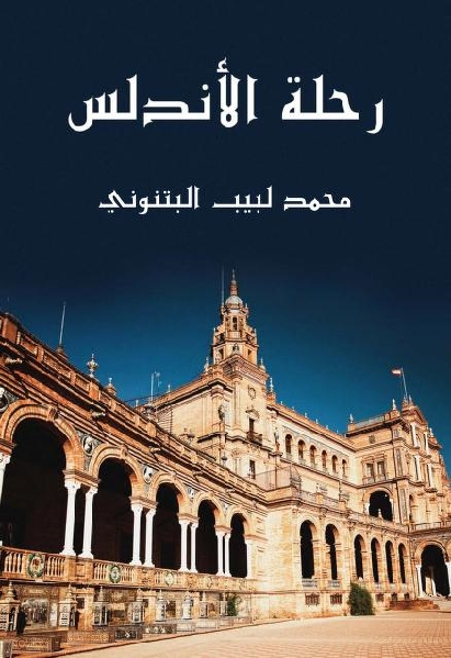 82e0d rehlat alandlus 0000 - رحلة الأندلس pdf - محمد لبيب البتنوني
