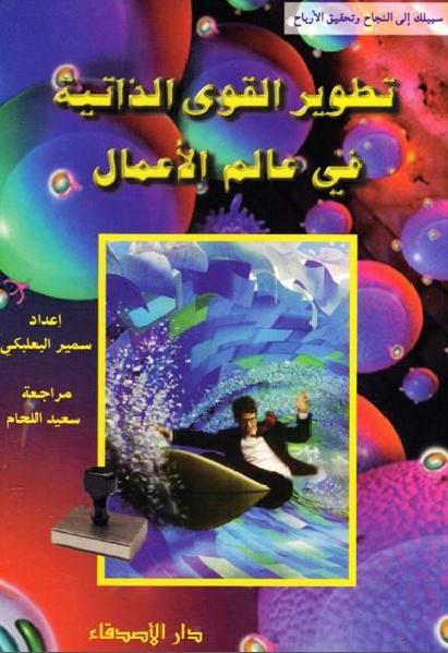 888ef capture 2 - تطوير القوى الذاتية في عالم الأعمالpdf -سمير البعلبكي