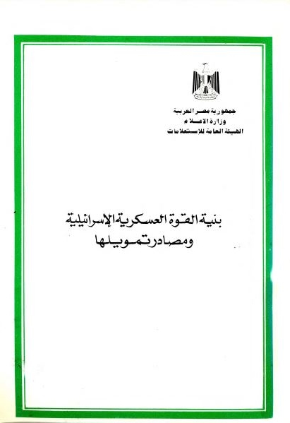 8a76a capture1 2 - بنية القوة العسكرية الإسرائيلية ومصادر تمويلها pdf