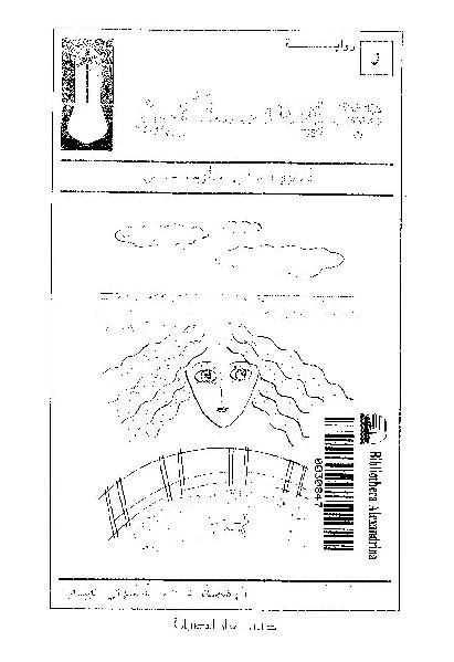 8c9cc book1 7662 0000 - جوستين -رواية pdf - لورانس داريل