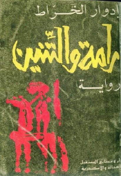8f6ec book1 7661 0000 - رامة والتنين -رواية pdf - إدوار الخراط