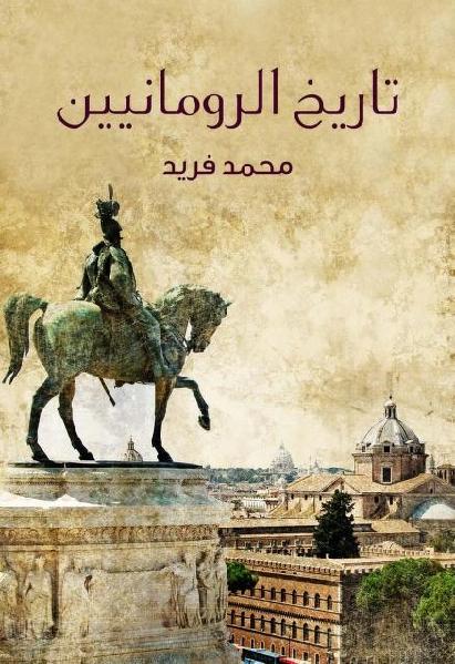 9295c tareekh romanyeen 0000 - تاريخ الرومانيين pdf - محمد فريد