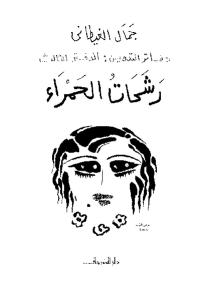 95176 book1 7656 0000 - دفاتر التعيين: الدفتر الثالث -رواية pdf _ جمال الغيطاني