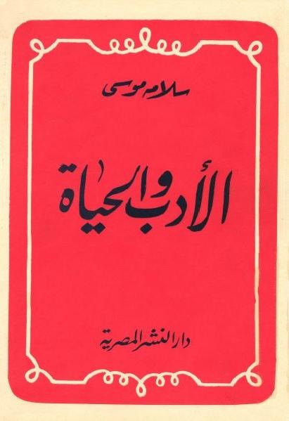 98060 capture12 - الأدب والحياة pdf - سلامة موسى