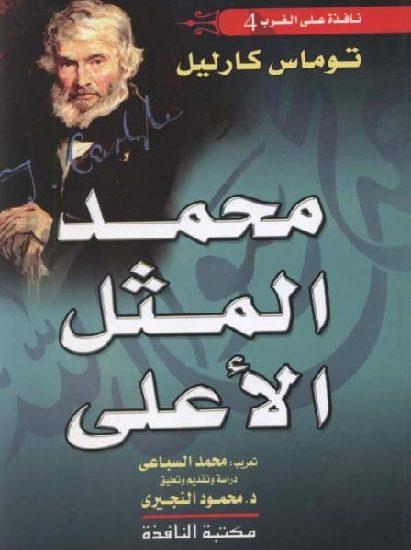 9cf71 mathal a3la 0000 411x550 - تحميل كتاب محمد المثل الأعلى pdf لـ توماس كارليل