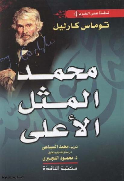 9cf71 mathal a3la 0000 - تحميل كتاب محمد المثل الأعلى pdf لـ توماس كارليل