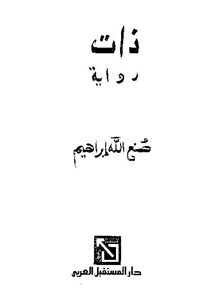 a03bd book1 7659 0000 - ذات - رواية pdf - صنع الله إبراهيم