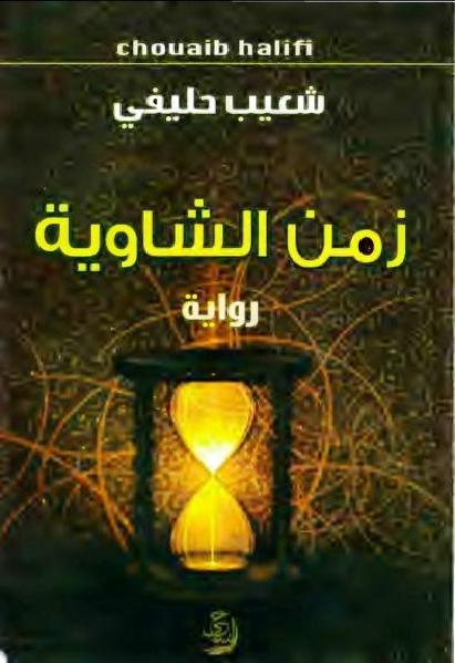 a2861 book1 14053 0000 - زمن الشاوية - رواية pdf - شعيب حليفي