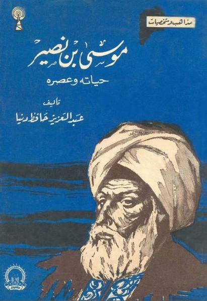a3d4f capture001 - تحميل كتاب موسى بن نصير حياته وعصره pdf لـ عبد العزيز حافظ دنيا