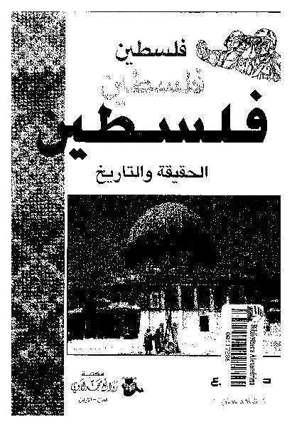 a441e pages2bde2bd981d984d8b3d8b7d98ad9862bd8a7d984d8add982d98ad982d8a92bd988d8a7d984d8aad8a7d8b1d98ad8ae - فلسطين الحقيقة والتاريخ pdf _ صالح الشرع