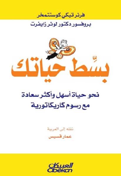 a9e9b 003 - تحميل كتاب بسط حياتك نحو حياة أسهل وأكثر سعادة pdf لـ فرنرتيكي كوستنمخر