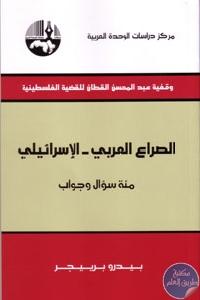 alsira320al3arabi20al2isra2ieli - تحميل كتاب الصراع العربي- الإسرائيلي مئة سؤال وجواب pdf لـ بيدرو برييجر