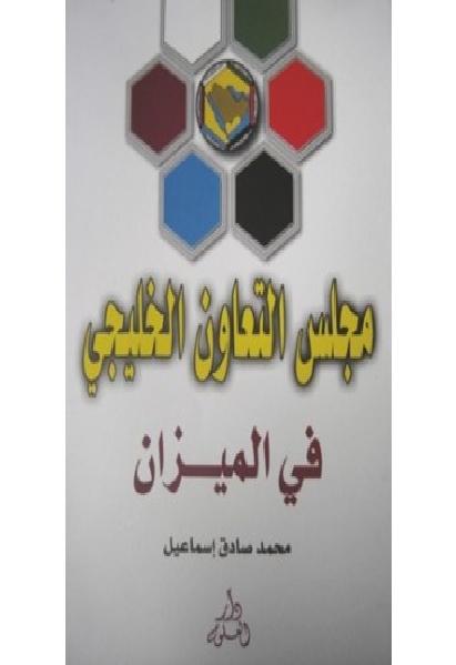 b0ee9 0000 - مجلس التعاون الخليجي في الميزان pdf _ محمد صادق إسماعيل