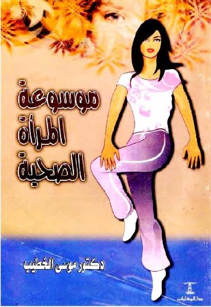 b38e1 b4a0099 0000 - تحميل كتاب موسوعة المرأة الصحية pdf لـ دكتور موسى الخطيب